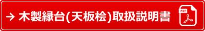 木製縁台(天板桧)取扱説明書PDF