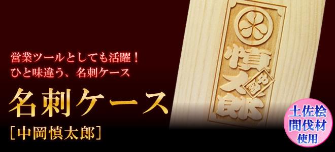 土佐ひのき製名刺ケース(中岡慎太郎・刻印大)
