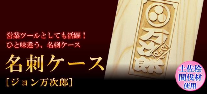 土佐ひのき製名刺ケース(ジョン万次郎・刻印大)