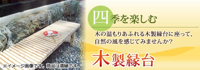【木製縁台(天板桧)】木の温もりあふれる木製縁台に座って、自然の風を感じてみませんか?