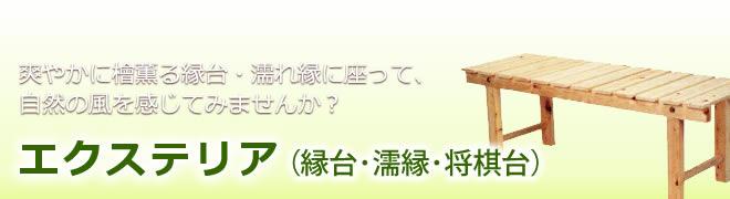 エクステリア(縁台・濡縁・将棋台)