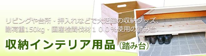 収納インテリア用品(踏み台)