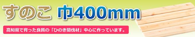 すのこ 巾400mm