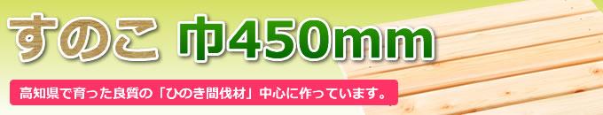 すのこ 巾450mm