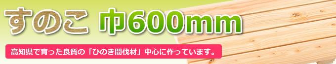 すのこ 巾600mm