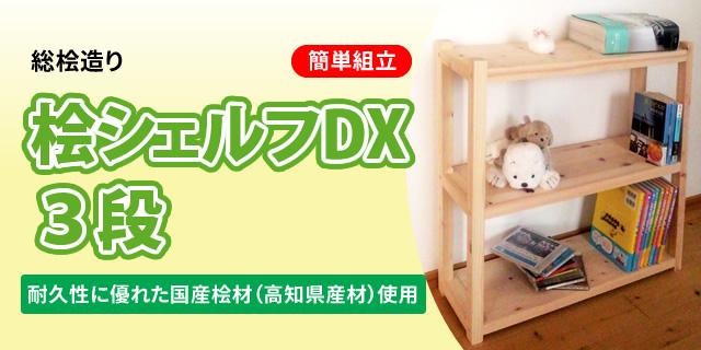【組立簡単】桧シェルフDX 3段
