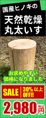 【セール中!】国産ヒノキの天然乾燥丸太いす